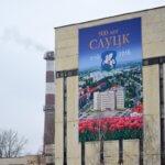 Вероятно этот плакат появился ещё с осени - к юбилею города