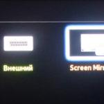 С помощью кнопки «Source» на пульте нужно выбрать источник сигнала Screen Mirroring