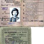 """Водительское удостоверение категории """"А"""". 1976 г."""