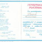 """Сертификат участника конкурса """"Русский медвежонок - языковедение для всех"""", 2004 г."""