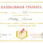 Похвальная грамота. 2005 г.