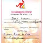 """Свидетельство участника конкурса """"Кенгуру-2006"""""""