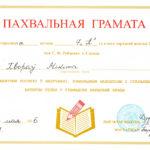 Похвальная грамота. 2006 г.