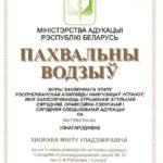 Похвальный отзыв Министерства образования Республики Беларусь. 2008 г.