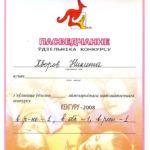 """Свидетельство участника конкурса """"Кенгуру-2008"""""""