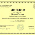 "Диплом СОК ""Бригантина"", 2009 г."