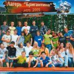 """Путёвка в СОК """"Бригантина"""", 2009 г."""