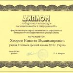 Диплом победителя олимпиады факультета прикладной математики и информатики БГУ